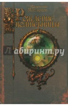 Рождение волшебницы