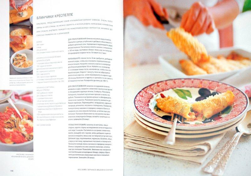 Иллюстрация 1 из 22 для Италия. Еда и дольче вита - Бреймбридж, Глинн | Лабиринт - книги. Источник: Лабиринт