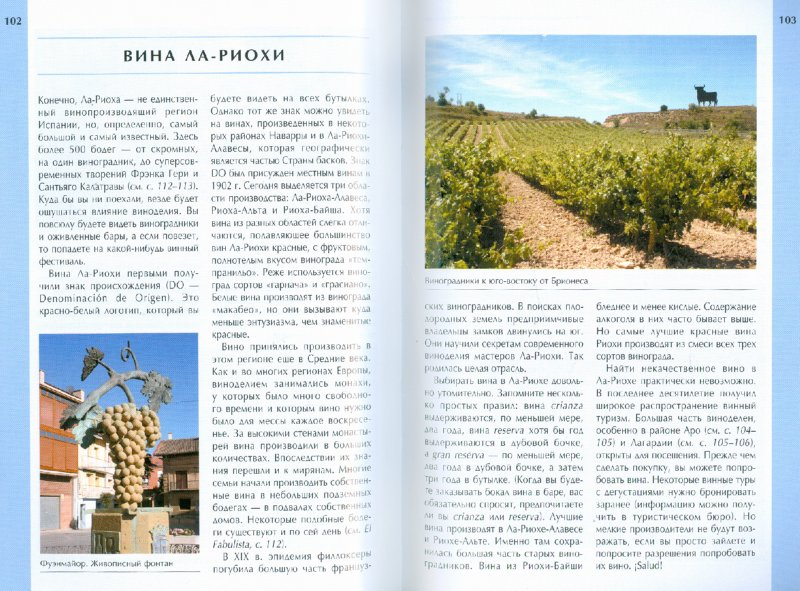 Иллюстрация 1 из 7 для Северная Испания. Путеводитель - Уэльс, Галлахер | Лабиринт - книги. Источник: Лабиринт