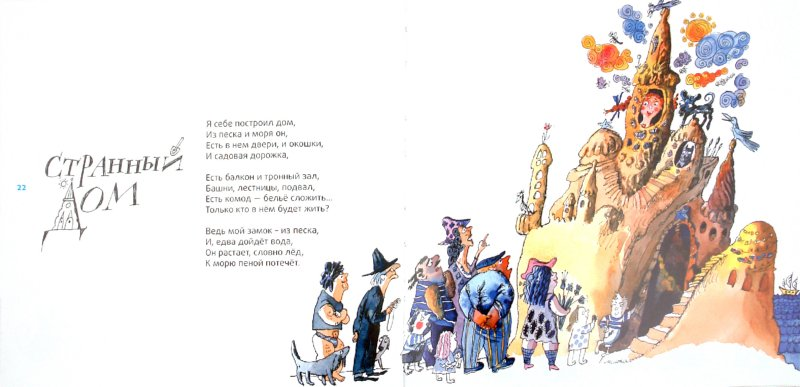 Иллюстрация 1 из 11 для Что едят динозавры? - Игорь Карде | Лабиринт - книги. Источник: Лабиринт