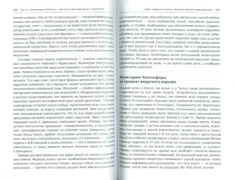 Иллюстрация 1 из 11 для Новые правила маркетинга и PR: Как использовать социальные сети, блоги, подкасты и... - Дэвид Скотт | Лабиринт - книги. Источник: Лабиринт
