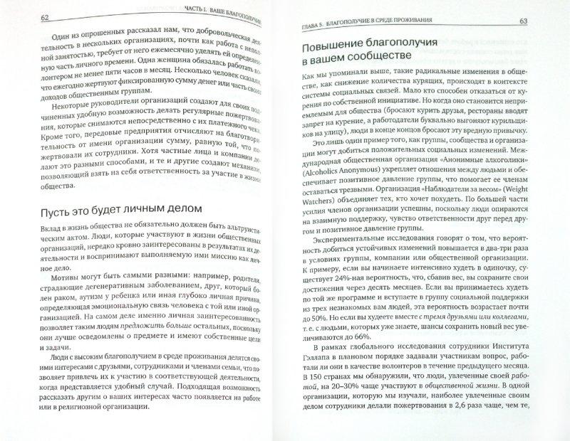 Иллюстрация 1 из 21 для Пять элементов благополучия. Инструменты повышения качества жизни - Рат, Хартер | Лабиринт - книги. Источник: Лабиринт
