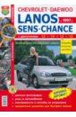 Chevrolet / Daewoo - Lanos / ZAZ Sens / ZAZ Chance с 1997 г. Эксплуатация, обслуживание, ремонт
