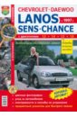 цена на Chevrolet / Daewoo - Lanos / ZAZ Sens / ZAZ Chance с 1997 г. Эксплуатация, обслуживание, ремонт
