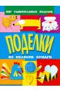 Поделки из полосок бумаги, Гришина Наталья Игоревна,Анистратова Александра Алексеевна
