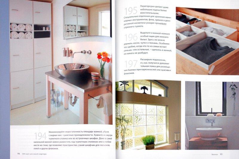 Иллюстрация 1 из 5 для 500 идей для вашей квартиры - Кимберли Селдон   Лабиринт - книги. Источник: Лабиринт