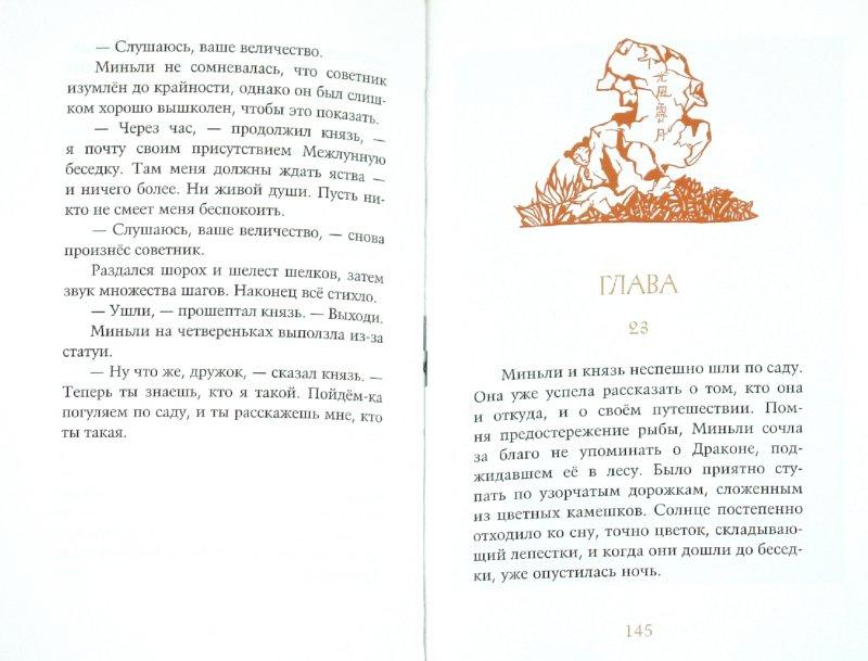 Иллюстрация 1 из 35 для Где гора говорит с луной - Грейс Лин | Лабиринт - книги. Источник: Лабиринт