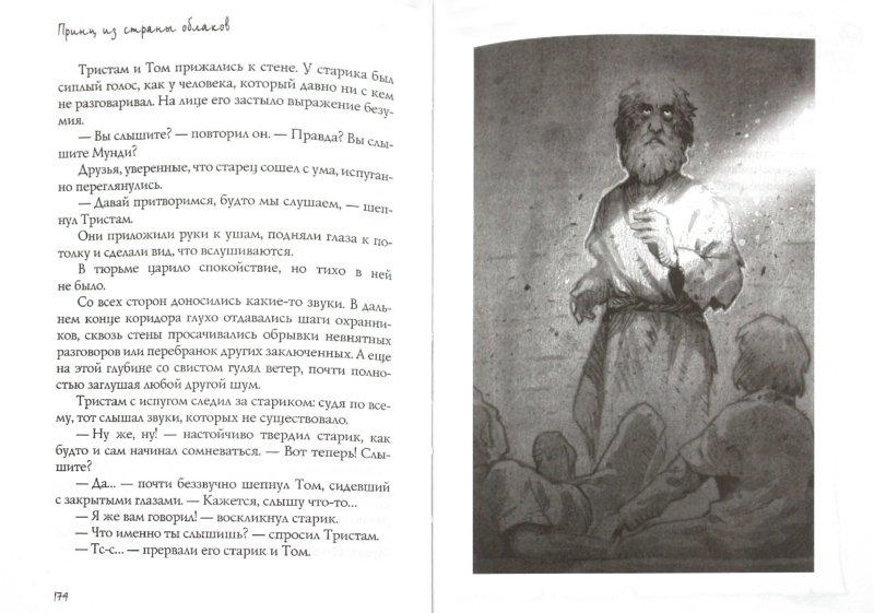 Иллюстрация 1 из 25 для Принц из страны облаков - Кристоф Гальфар | Лабиринт - книги. Источник: Лабиринт