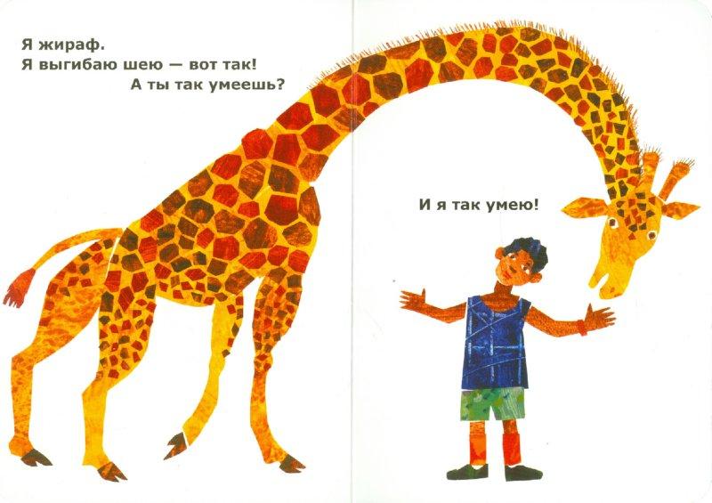 Иллюстрация 1 из 42 для От головы до ног - Эрик Карл | Лабиринт - книги. Источник: Лабиринт