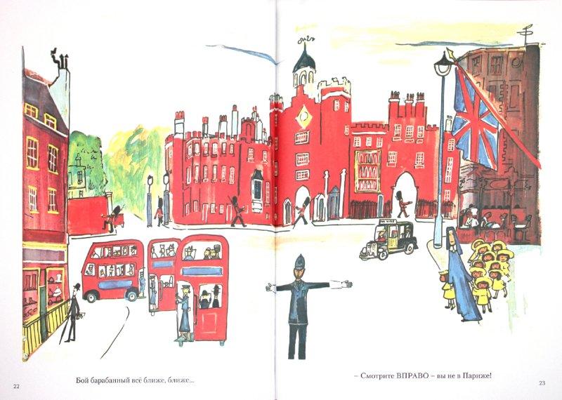 Иллюстрация 1 из 52 для Мадлен в Лондоне - Людвиг Бемельманс   Лабиринт - книги. Источник: Лабиринт
