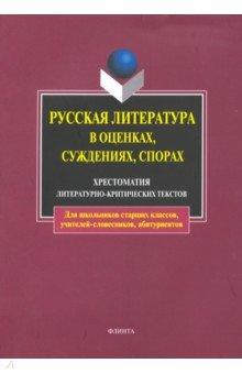 Русская литература в оценках, суждениях, спорах
