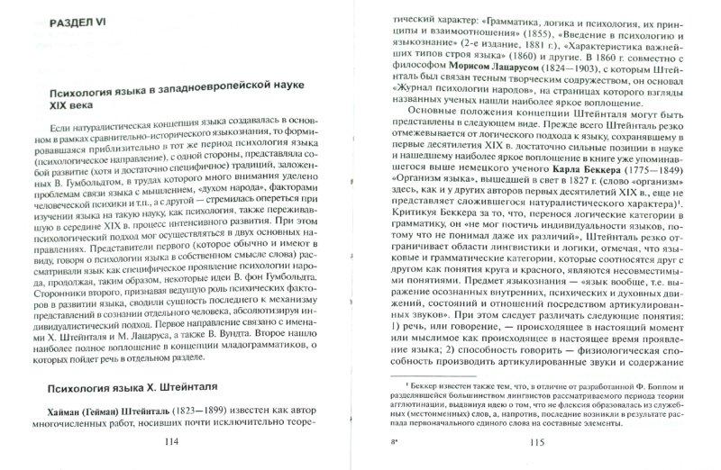 Иллюстрация 1 из 15 для История науки о языке. Учебник - Нелюбин, Хухуни   Лабиринт - книги. Источник: Лабиринт