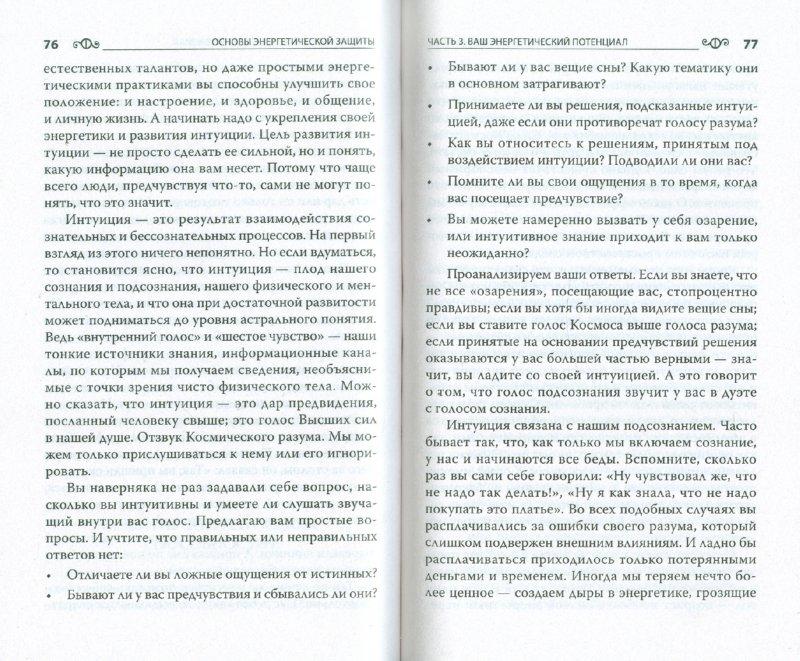 Иллюстрация 1 из 10 для Основы энергетической защиты - Джудит Норман   Лабиринт - книги. Источник: Лабиринт