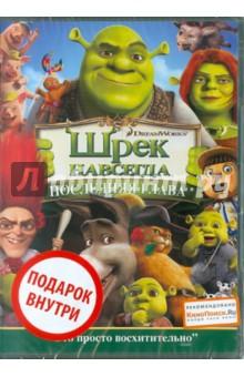 Шрек навсегда (DVD)