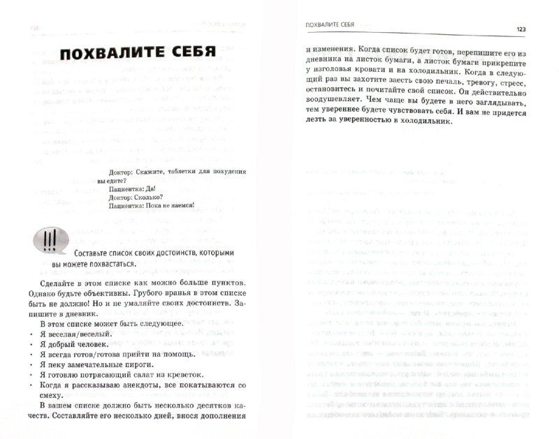 Иллюстрация 1 из 12 для Думайте и стройнейте - Ромацкий, Бобровский | Лабиринт - книги. Источник: Лабиринт