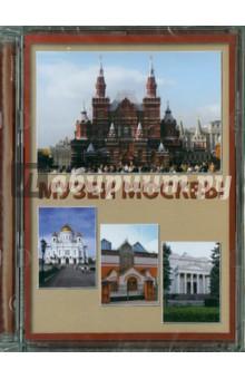 Музеи Москвы (CD) лучшие музеи музеи флоренции цифровая версия