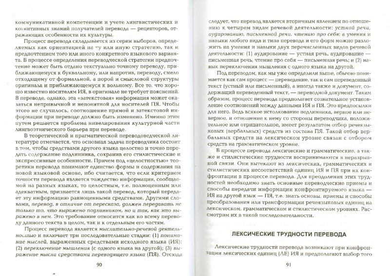 Иллюстрация 1 из 18 для Введение в технику перевода (когнитивный теоретико-прагматический аспект) - Лев Нелюбин   Лабиринт - книги. Источник: Лабиринт