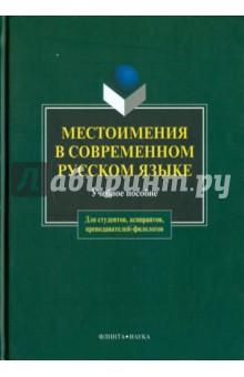 Местоимения в современном русском языке. Учебное пособие