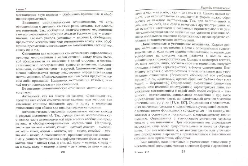 Иллюстрация 1 из 9 для Местоимения в современном русском языке - Чепасова, Игнатьева, Мительская, Соловьева, Юздова   Лабиринт - книги. Источник: Лабиринт