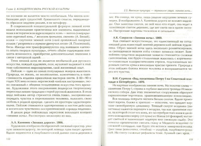 Иллюстрация 1 из 11 для Введение в когнитивную лингвистику - Валентина Маслова | Лабиринт - книги. Источник: Лабиринт