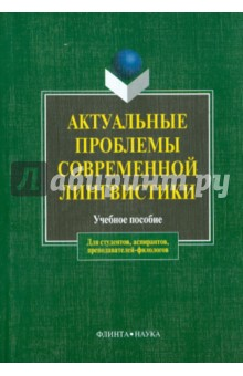 Актуальные проблемы современной лингвистики. Учебное пособие