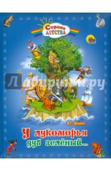 У Лукоморья дуб зеленый... людмила петрушевская сказка с тяжелым концом миниатюрное издание