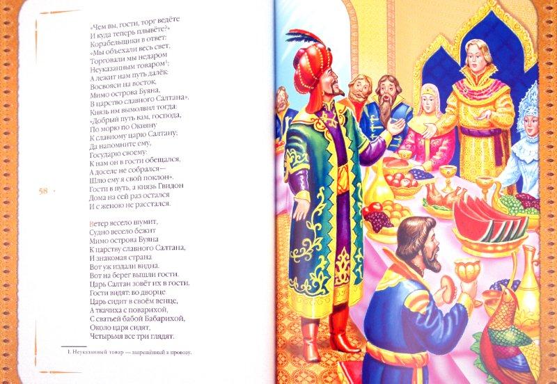 Иллюстрация 1 из 25 для У Лукоморья дуб зеленый... - Александр Пушкин | Лабиринт - книги. Источник: Лабиринт