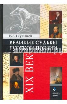Великие судьбы русской поэзии. XIX век