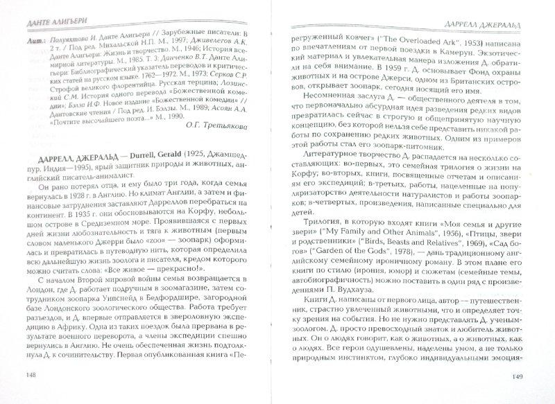 Иллюстрация 1 из 8 для Зарубежные детские писатели в России - Боровская, Дмитриевская, Завгородняя | Лабиринт - книги. Источник: Лабиринт