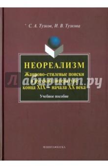 Неореализм: Жанрово-стилевые поиски в русской литературе