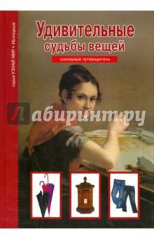 Купить Удивительные судьбы вещей, Балтийская книжная компания, История