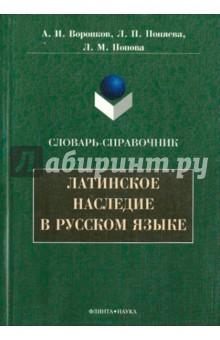 Латинское наследие в русском языке