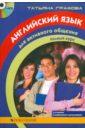 Английский язык для активного общения: Полный курс (книга+4СD)
