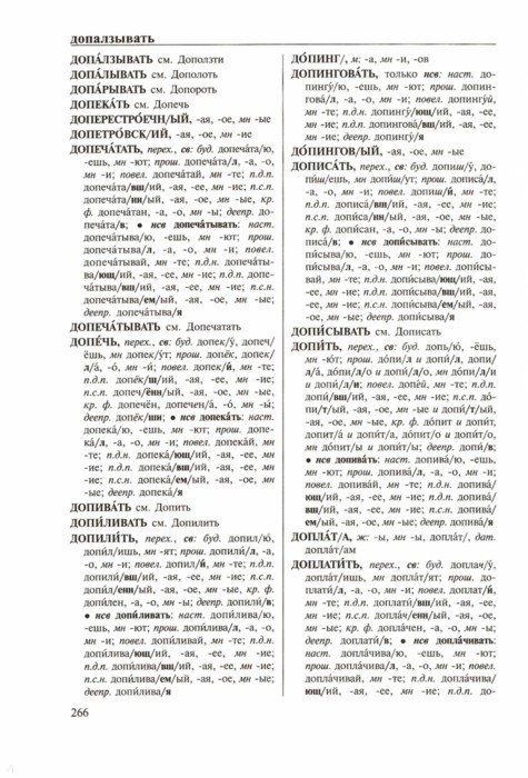 Иллюстрация 1 из 17 для Большой грамматический словарь. В 2-х томах. Том 1 - Бояринова, Тихонова, Трубаева | Лабиринт - книги. Источник: Лабиринт
