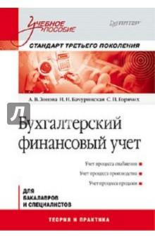 Бухгалтерский финансовый учет. Учебное пособие