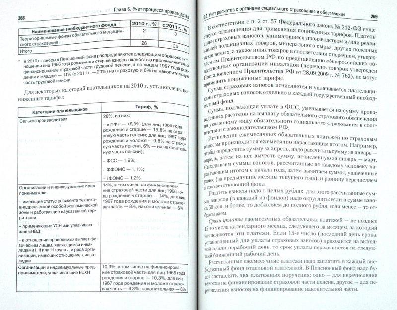 Иллюстрация 1 из 14 для Бухгалтерский финансовый учет. Учебное пособие - Зонова, Бачуринская, Горячих | Лабиринт - книги. Источник: Лабиринт