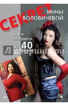 Секрет Инны Воловичевой. Как я похудела на 40 килограммов рыбакова т как я похудела на 55 кг без диет пошаговое руководство от гуру youtube