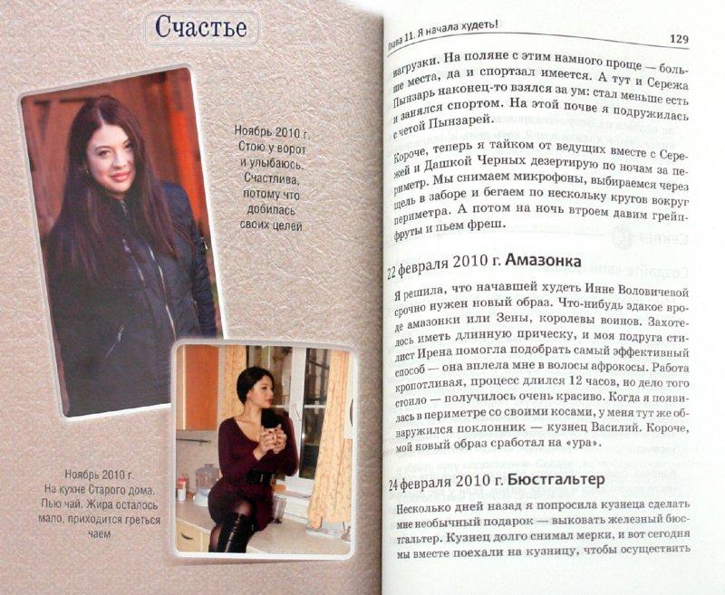 Иллюстрация 1 из 9 для Секрет Инны Воловичевой. Как я похудела на 40 килограммов - Инна Воловичева | Лабиринт - книги. Источник: Лабиринт