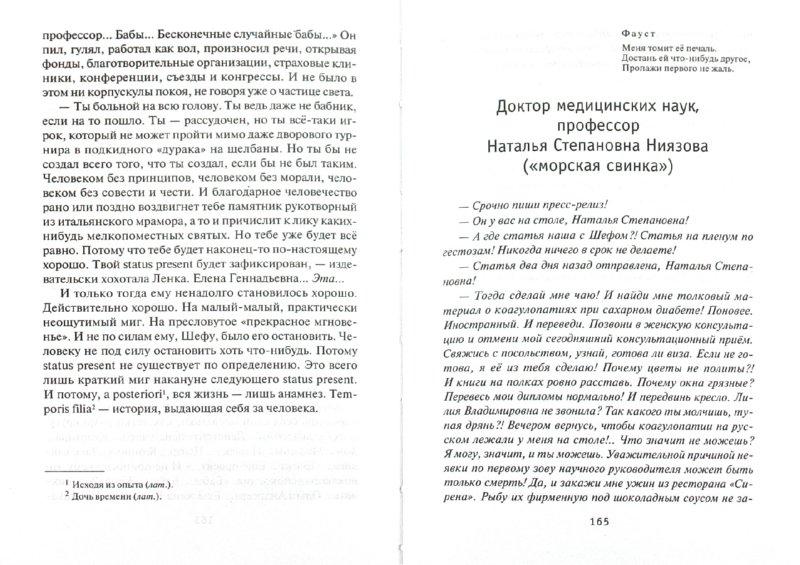 Иллюстрация 1 из 9 для Кафедра А&Г - Татьяна Соломатина   Лабиринт - книги. Источник: Лабиринт