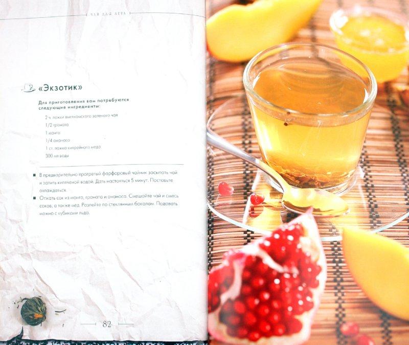 Иллюстрация 1 из 7 для Чай. Рецепты для любого сезона - Чантурия, Чантурия | Лабиринт - книги. Источник: Лабиринт