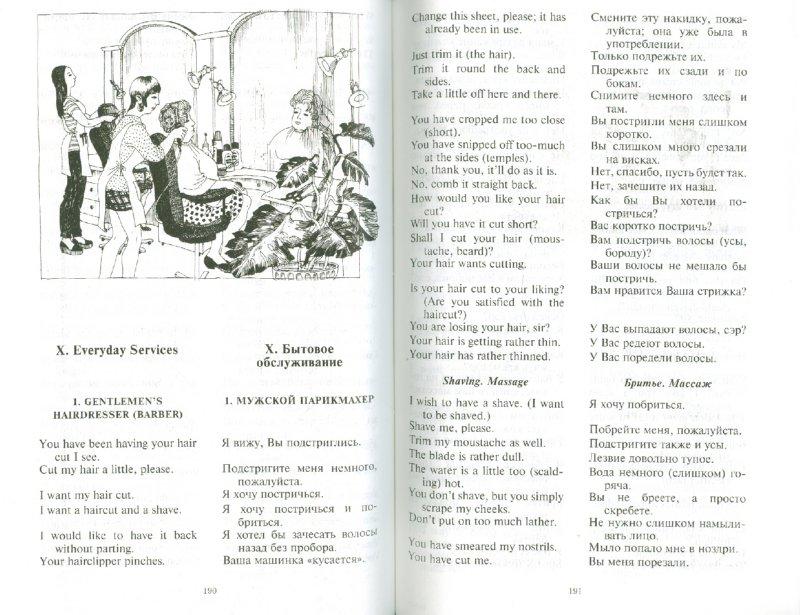 Иллюстрация 1 из 23 для Разговорный английский: пособие по развитию устной речи - Войтенок, Войтенко   Лабиринт - книги. Источник: Лабиринт