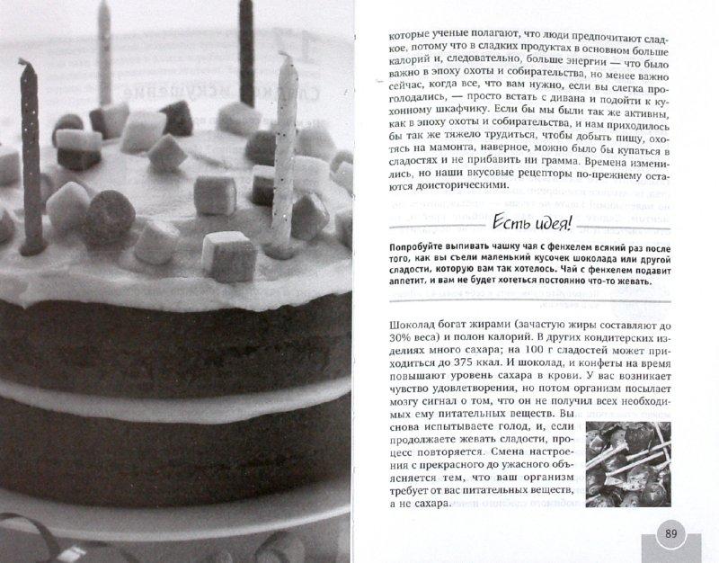 Иллюстрация 1 из 12 для Секреты превосходной диеты. Как сделать из пышки изящную фигуру - Ева Камерон | Лабиринт - книги. Источник: Лабиринт