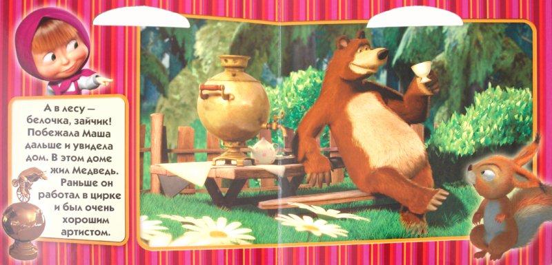 Иллюстрация 1 из 10 для Маша и Медведь. Настоящие друзья. Книжка-картонка | Лабиринт - книги. Источник: Лабиринт