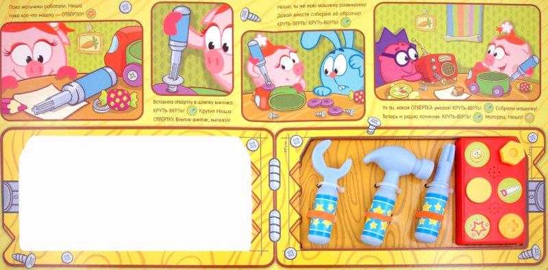 Иллюстрация 1 из 11 для ПочиняйКА! Смешарики. Книжка с набором инструментов   Лабиринт - книги. Источник: Лабиринт