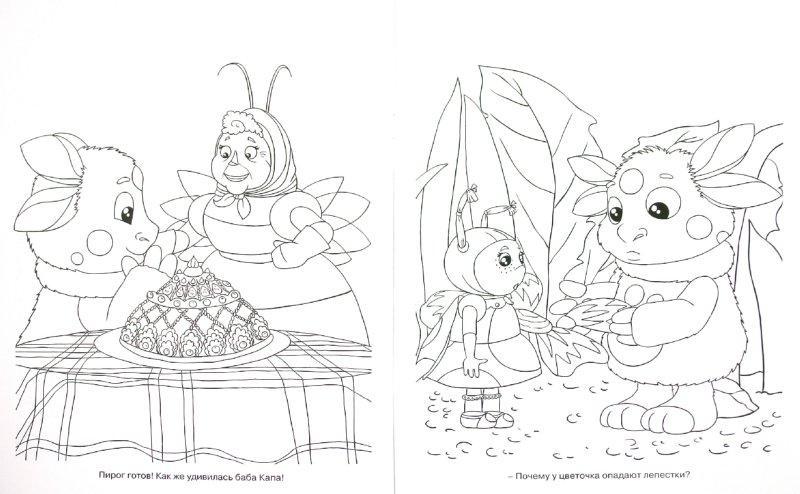 """Иллюстрация 1 из 3 для Волшебная раскраска """"Лунтик и его друзья"""" (№ 10145)   Лабиринт - книги. Источник: Лабиринт"""