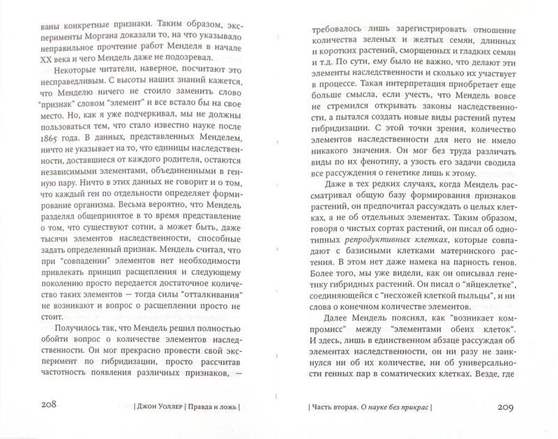 Иллюстрация 1 из 22 для Правда и ложь в истории великих открытий - Джон Уоллер   Лабиринт - книги. Источник: Лабиринт