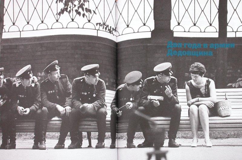 Иллюстрация 1 из 16 для Намедни. Наша эра. 1967-1968 - Леонид Парфенов   Лабиринт - книги. Источник: Лабиринт