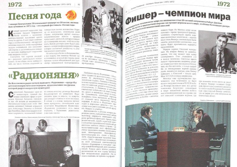 Иллюстрация 1 из 23 для Намедни. Наша эра. 1971-1972 - Леонид Парфенов | Лабиринт - книги. Источник: Лабиринт