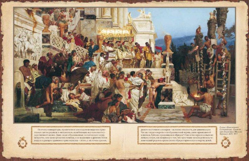Иллюстрация 1 из 26 для Царьград - Георгий Юдин | Лабиринт - книги. Источник: Лабиринт