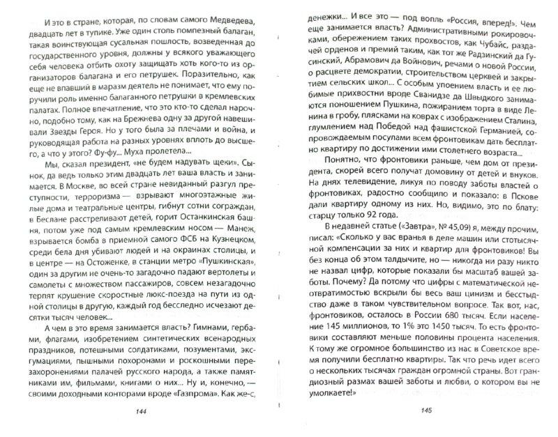 Иллюстрация 1 из 9 для Пляски на сковороде. Путин, Медведев и все, все, все - Владимир Бушин   Лабиринт - книги. Источник: Лабиринт